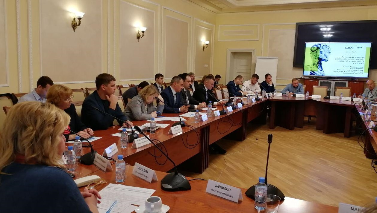 Прошло первое заседание участников подгруппы «Цифровизация КНД» рабочей группы Госсовета РФ
